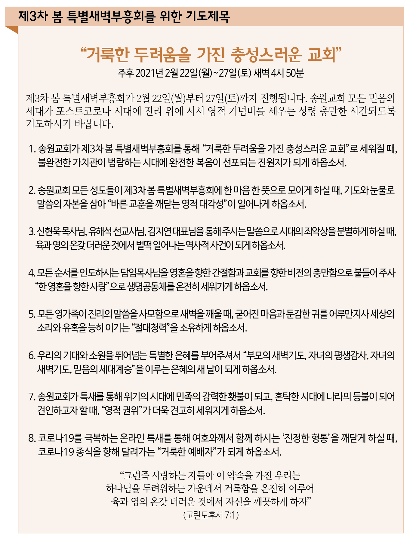 제3차 봄 특별새벽부흥회를 위한 기도제목.png