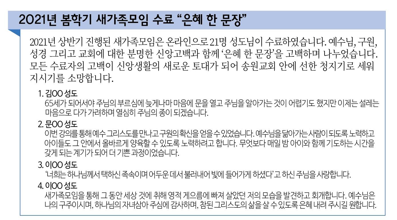 주보_은혜 한 문장.jpg