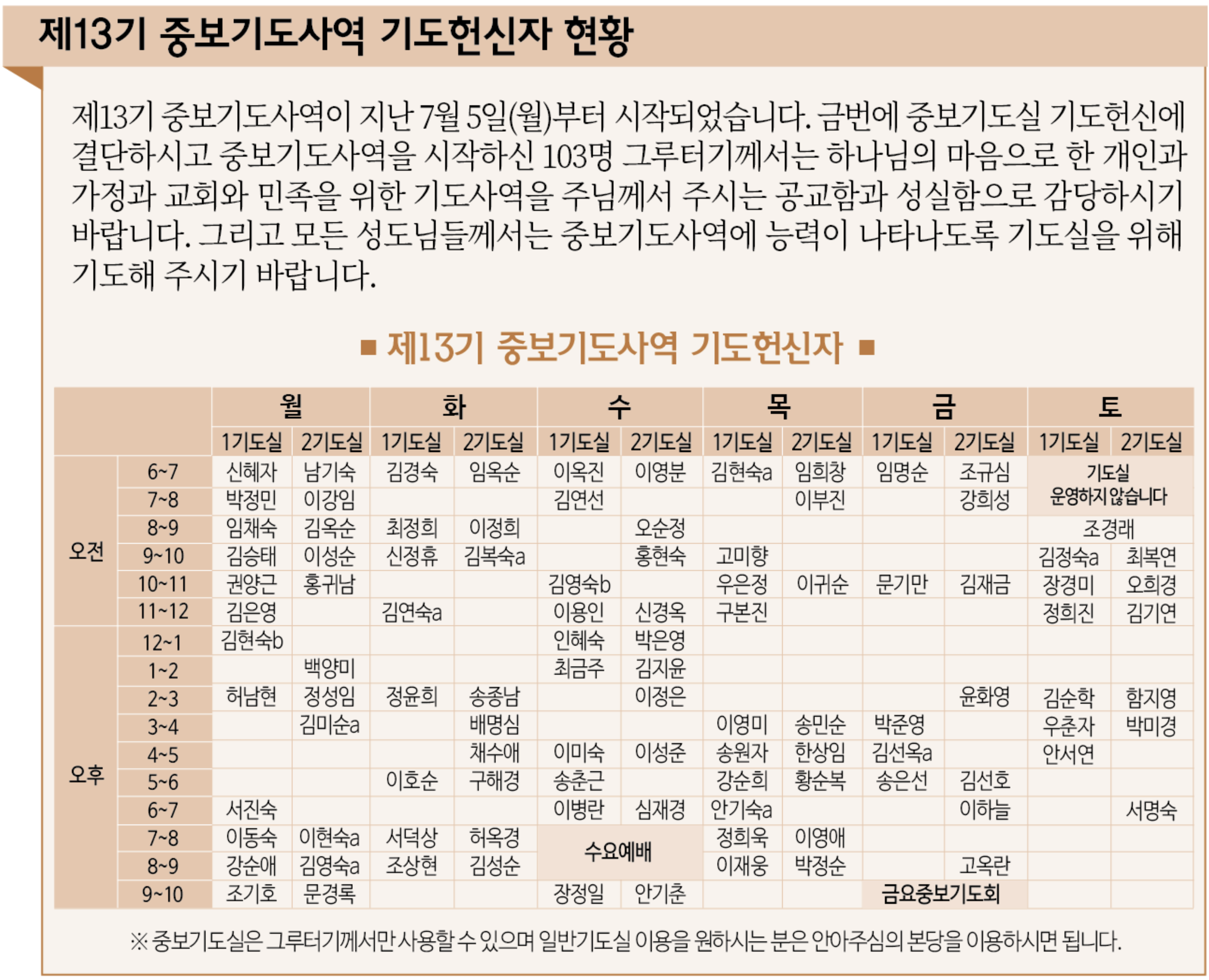 13기 중보기도시간표 최종_주보.png